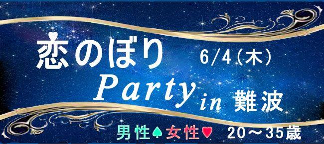 【大阪府その他の恋活パーティー】株式会社アズネット主催 2015年6月4日