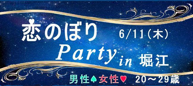 【大阪府その他の恋活パーティー】株式会社アズネット主催 2015年6月11日