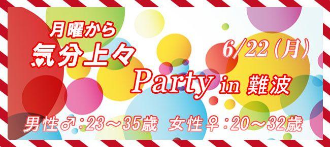 【大阪府その他の恋活パーティー】株式会社アズネット主催 2015年6月22日