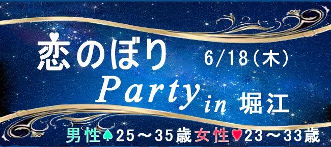 【大阪府その他の恋活パーティー】株式会社アズネット主催 2015年6月18日