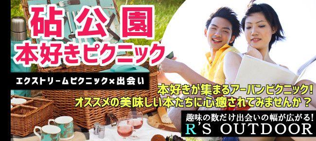 【東京都その他のプチ街コン】R`S kichen主催 2015年5月6日