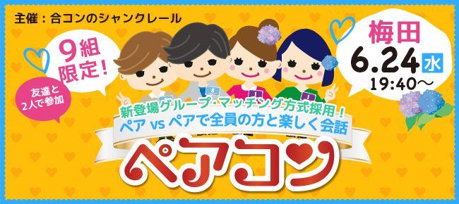 【梅田のプチ街コン】シャンクレール主催 2015年6月24日
