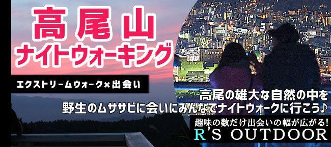 【東京都その他のプチ街コン】R`S kichen主催 2015年5月23日