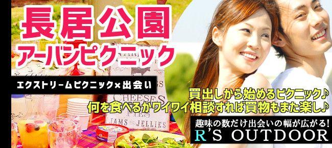 【大阪府その他のプチ街コン】R`S kichen主催 2015年5月5日