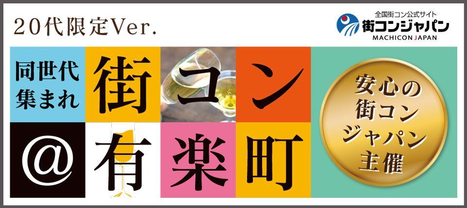 【有楽町の街コン】街コンジャパン主催 2015年6月6日