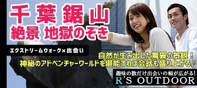 【千葉県その他のプチ街コン】R`S kichen主催 2015年5月24日