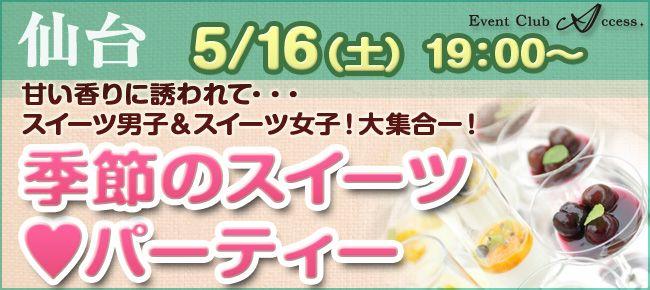 【仙台の恋活パーティー】株式会社アクセス・ネットワーク主催 2015年5月16日