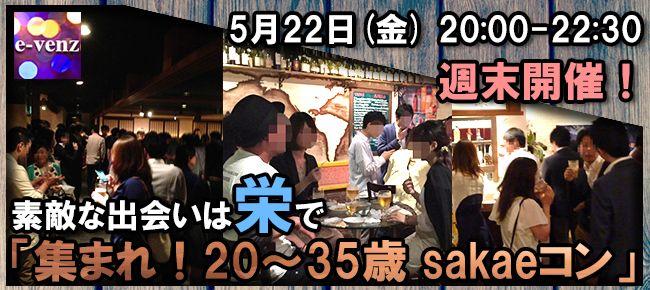 【名古屋市内その他のプチ街コン】e-venz(イベンツ)主催 2015年5月22日