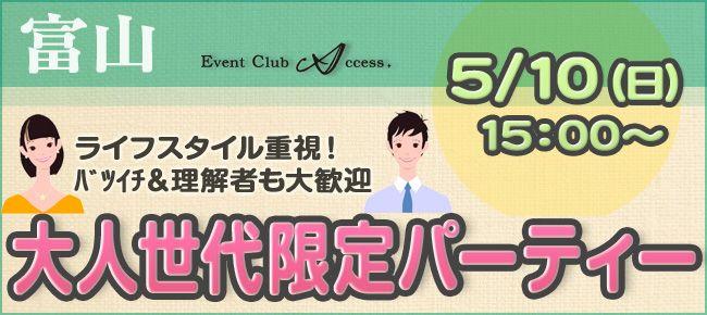 【富山県その他の恋活パーティー】株式会社アクセス・ネットワーク主催 2015年5月10日