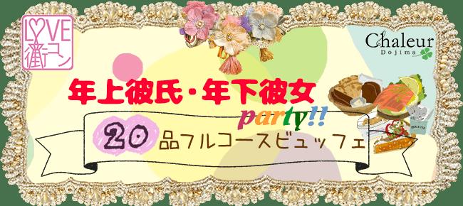 【大阪府その他の恋活パーティー】cajon主催 2015年5月25日