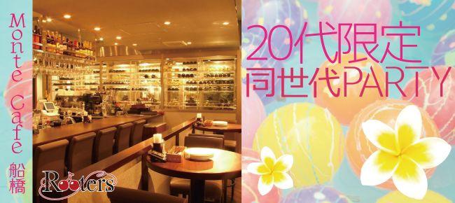 【千葉県その他の恋活パーティー】Rooters主催 2015年5月20日