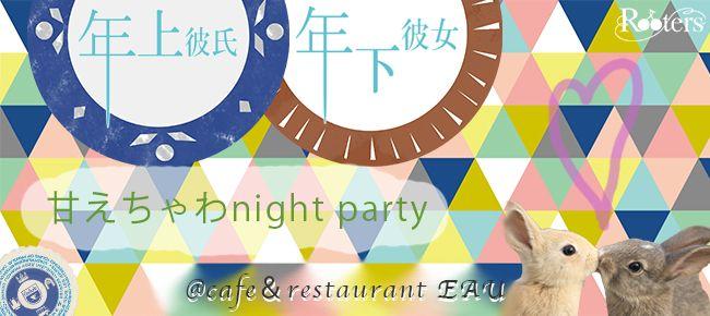 【神戸市内その他の恋活パーティー】Rooters主催 2015年5月21日