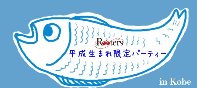 【神戸市内その他の恋活パーティー】Rooters主催 2015年5月26日
