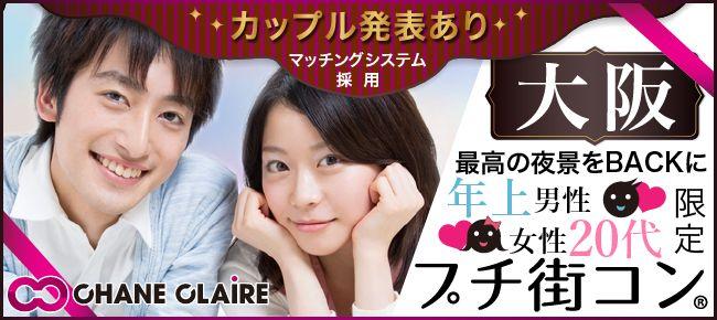【梅田のプチ街コン】シャンクレール主催 2015年5月21日