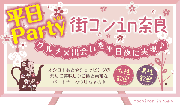【奈良県その他の恋活パーティー】株式会社SSB主催 2015年5月27日