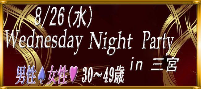 【神戸市内その他の恋活パーティー】株式会社アズネット主催 2015年8月26日