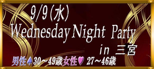 【神戸市内その他の恋活パーティー】株式会社アズネット主催 2015年9月9日