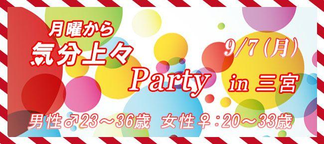 【神戸市内その他の恋活パーティー】株式会社アズネット主催 2015年9月7日