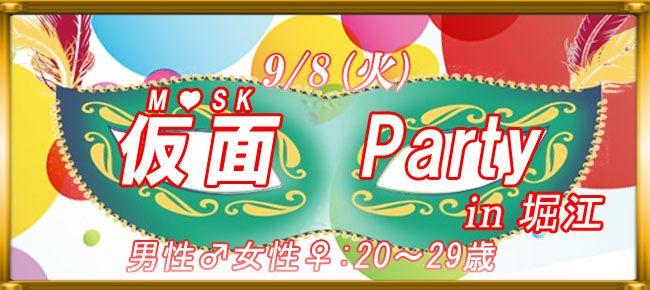 【大阪府その他の恋活パーティー】株式会社アズネット主催 2015年9月8日