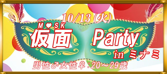 【心斎橋の恋活パーティー】株式会社アズネット主催 2015年10月13日