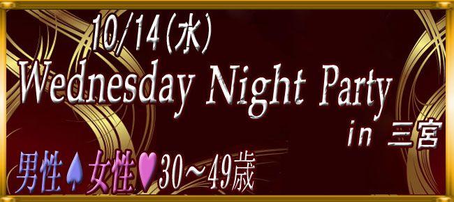 【神戸市内その他の恋活パーティー】株式会社アズネット主催 2015年10月14日