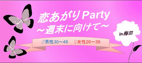 【大阪府その他の恋活パーティー】株式会社アズネット主催 2016年1月8日
