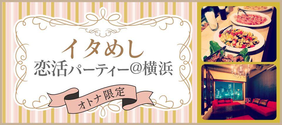 【横浜市内その他の恋活パーティー】街コンジャパン主催 2015年5月25日