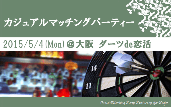 【心斎橋の恋活パーティー】LierProjet主催 2015年5月4日