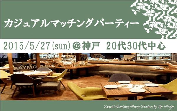 【三宮・元町の恋活パーティー】LierProjet主催 2015年5月24日