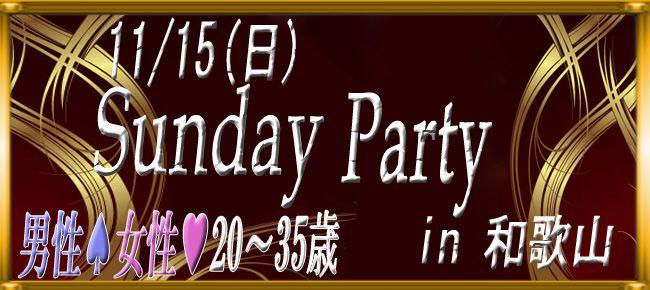 【和歌山県その他の恋活パーティー】株式会社アズネット主催 2015年11月15日