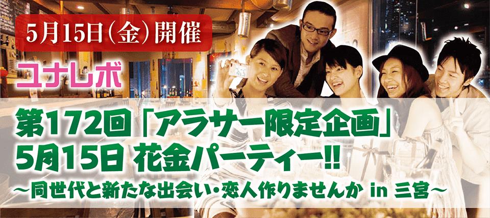 【神戸市内その他の恋活パーティー】ユナイテッドレボリューションズ 主催 2015年5月15日