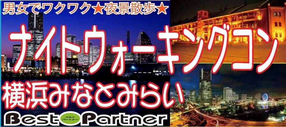 【横浜市内その他のプチ街コン】ベストパートナー主催 2015年6月13日