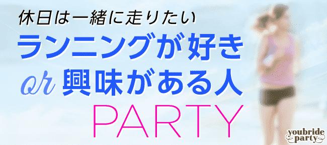 【その他の婚活パーティー・お見合いパーティー】株式会社コンフィアンザ主催 2015年5月3日