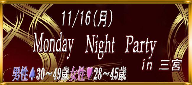【神戸市内その他の恋活パーティー】株式会社アズネット主催 2015年11月16日