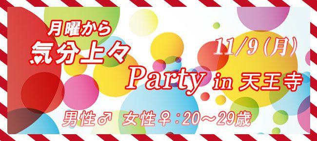 【天王寺の恋活パーティー】株式会社アズネット主催 2015年11月9日