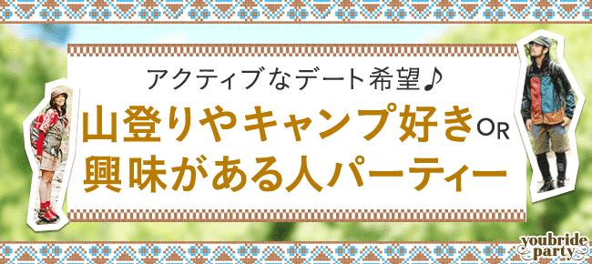 【その他の婚活パーティー・お見合いパーティー】株式会社コンフィアンザ主催 2015年5月9日