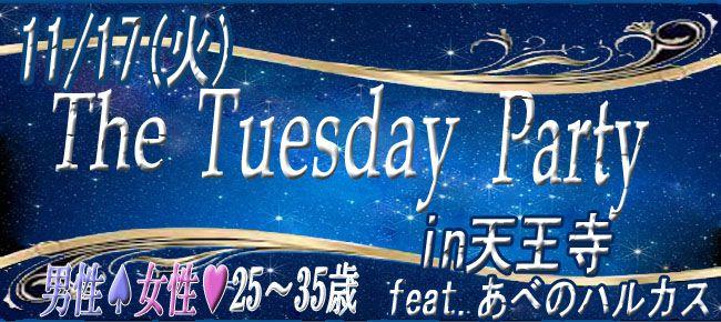 【天王寺の恋活パーティー】株式会社アズネット主催 2015年11月17日