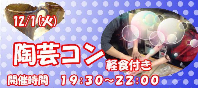 【大阪府その他のプチ街コン】株式会社アズネット主催 2015年12月1日