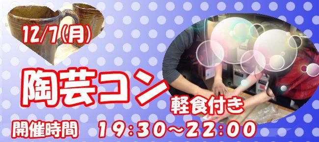 【大阪府その他のプチ街コン】株式会社アズネット主催 2015年12月7日