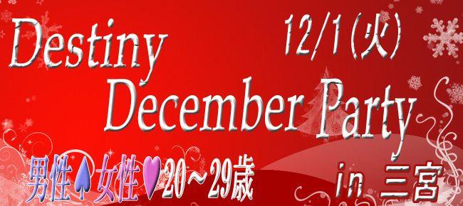 【神戸市内その他の恋活パーティー】株式会社アズネット主催 2015年12月1日
