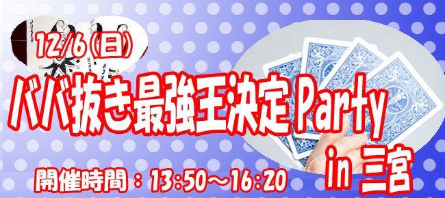 【神戸市内その他の恋活パーティー】株式会社アズネット主催 2015年12月6日