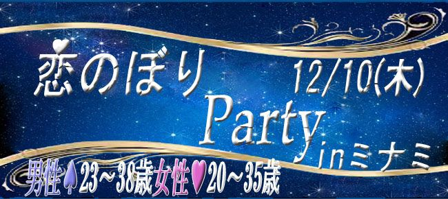 【心斎橋の恋活パーティー】株式会社アズネット主催 2015年12月10日