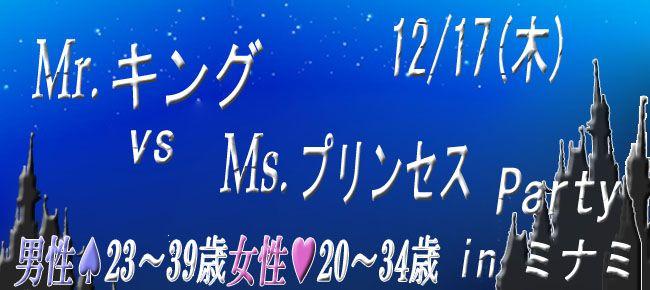 【大阪府その他の恋活パーティー】株式会社アズネット主催 2015年12月17日