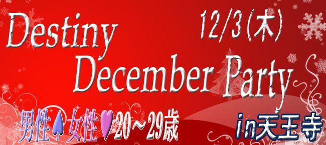 【大阪府その他の恋活パーティー】株式会社アズネット主催 2015年12月3日