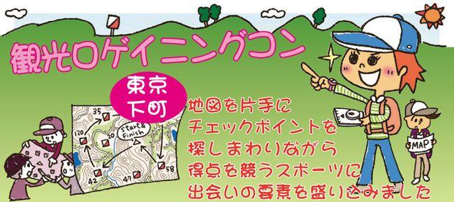 【東京都その他のプチ街コン】ベストパートナー主催 2015年6月27日