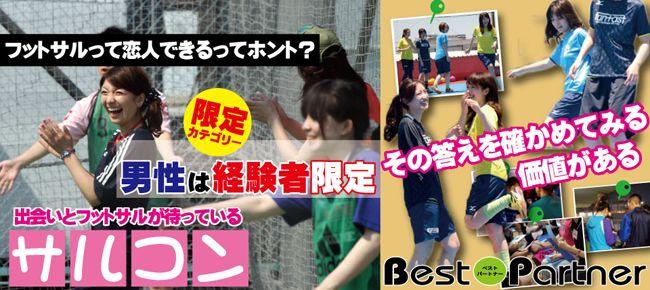 【川崎のプチ街コン】ベストパートナー主催 2015年6月28日