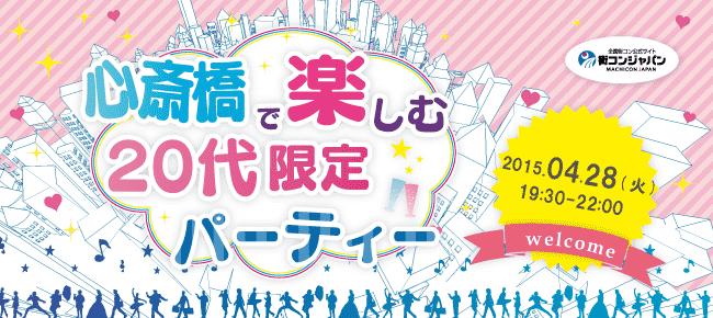 【天王寺の恋活パーティー】街コンジャパン主催 2015年4月28日