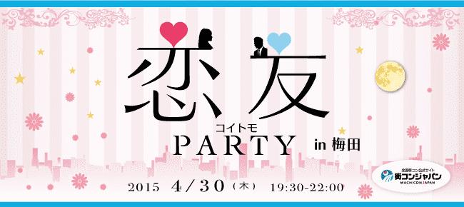 【天王寺の恋活パーティー】街コンジャパン主催 2015年4月30日