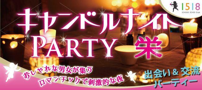 【名古屋市内その他の恋活パーティー】ICHIGO ICHIE Club主催 2015年5月5日