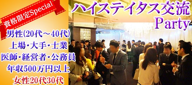 【大阪府その他の恋活パーティー】株式会社フュージョンアンドリレーションズ主催 2015年5月15日
